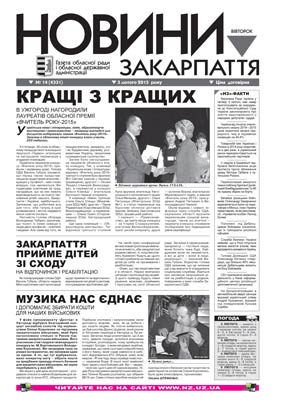 Номер газети Новини Закарпаття 3.02.2015 № 14 (4331)