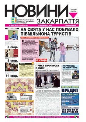 Номер газети Новини Закарпаття 30.01.2016 №№ 10—11 (4475—4476)