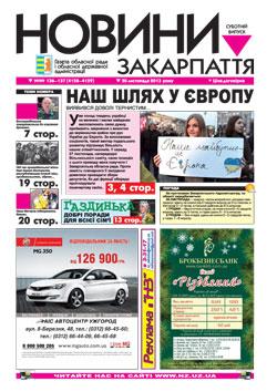 Номер газети Новини Закарпаття 30/11/2013 №№ 136-137 (4158-4159)