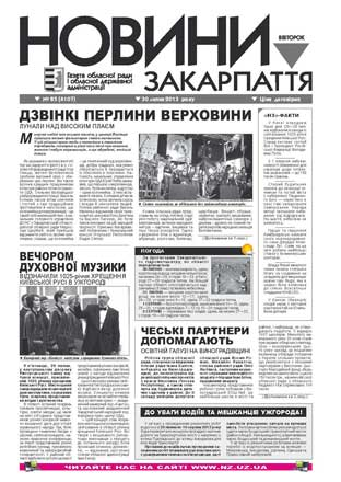 Номер газети Новини Закарпаття 30/07/2013 № 85 (4107)