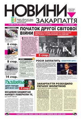 Номер газети Новини Закарпаття 30/08/2014 №№ 94—95 (4265—4266)