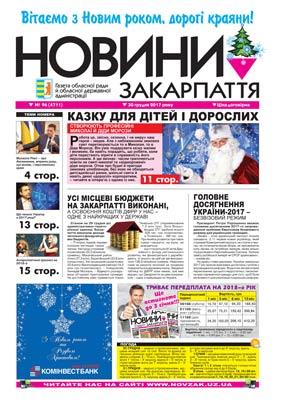 Номер газети Новини Закарпаття 30.12.2017 № 96 (4711)