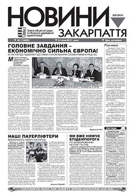 Номер газети Новини Закарпаття 31.01.2017 № 7 (4622)