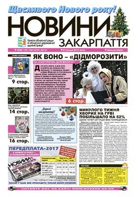 Номер газети Новини Закарпаття 31.12.2016 №№ 149–150 (4614–4615)