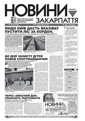 Номер газети Новини Закарпаття 31.05.2016 № 60 (4525)