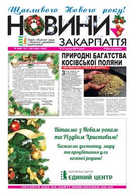 Номер газети Новини Закарпаття 31.12.2015 №№ 147—148 (4464—4465)