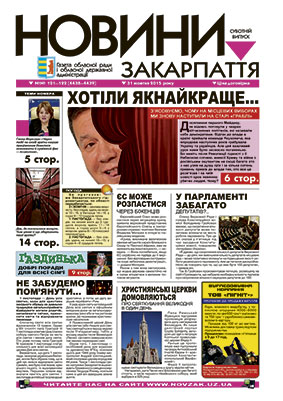 Номер газети Новини Закарпаття 31.10.2015 №№ 121—122