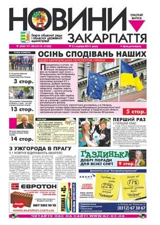 Номер газети Новини Закарпаття 31/08/2013 №№ 97-98 (4119-4120)