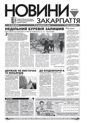 Номер газети Новини Закарпаття 31.10.2017 № 80 (4695)
