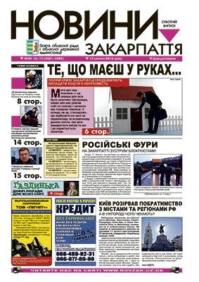 Номер газети Новини Закарпаття 13.02.2016 №№ 16—17 (4481—4482)