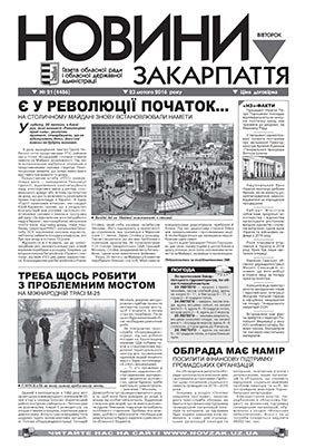 Номер газети Новини Закарпаття 23.02.2016 № 21 (4486)