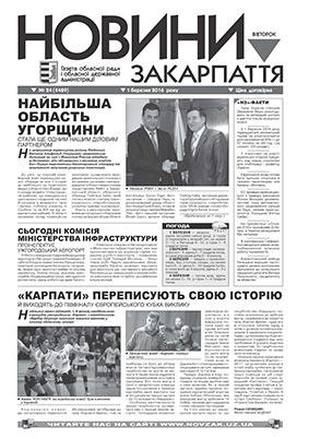 Номер газети Новини Закарпаття 01.03.2016 № 24 (4489)