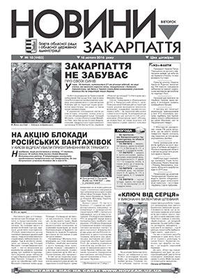 Номер газети Новини Закарпаття 16.02.2016 № 18 (4483)