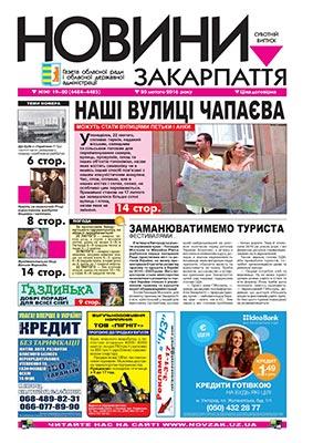 Номер газети Новини Закарпаття 20.02.2016 №№ 19—20 (4484—4485)