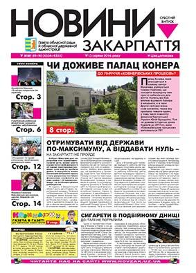 Номер газети Новини Закарпаття 13.08.2016 №№ 89–90 (4554–4555)