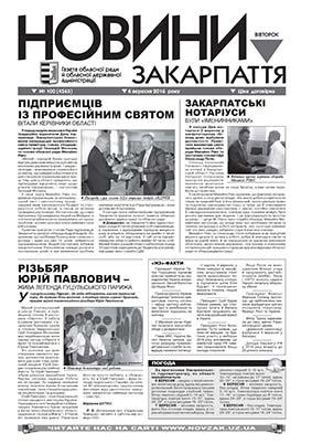 Номер газети Новини Закарпаття 06.09.2016 № 100 (4565)