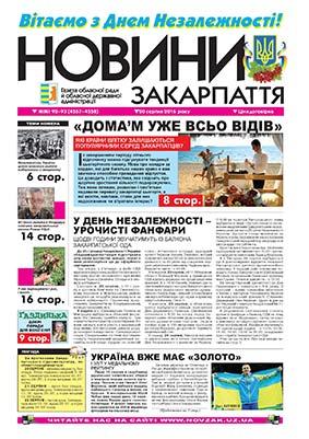 Номер газети Новини Закарпаття 20.08.2016 №№ 92–93 (4557–4558)