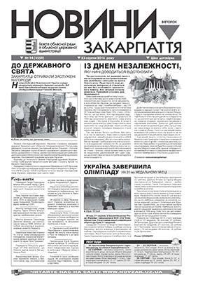 Номер газети Новини Закарпаття 23.08.2016 № 94 (4559)
