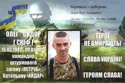 На Луганщині загинув доброволець «Айдару»