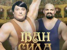 Фільм про Івана Силу вже побачили в Ужгороді  та Мукачеві