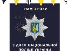 Поліція Закарпаття запрошує краян на офіційне святкування свого професійного свята
