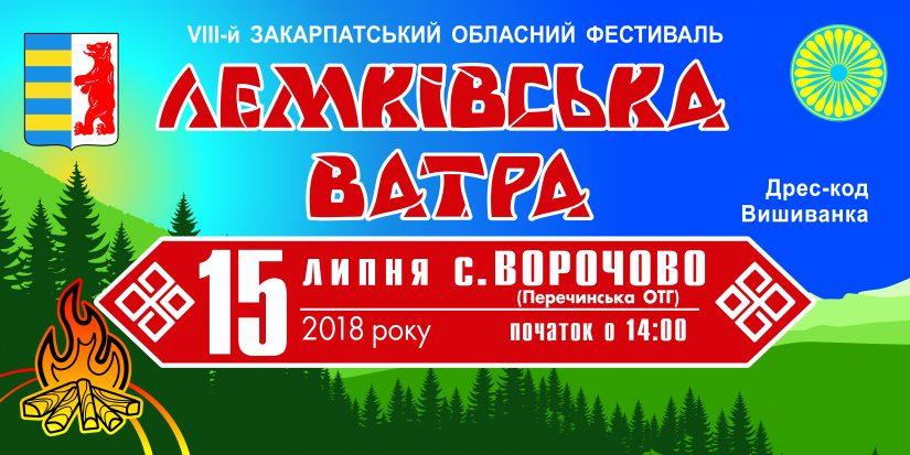 Закарпаття запрошує на фестиваль лемківської культури