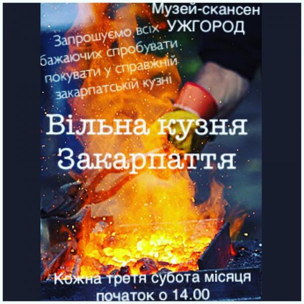 Завтра в ужгородському скансені презентуватимуть мед і працюватиме Відкрита кузня