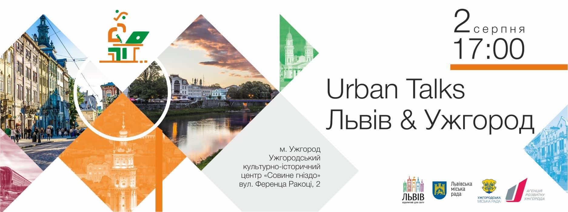 В Ужгороді відбудеться «UrbanTalks Львів & Ужгород»