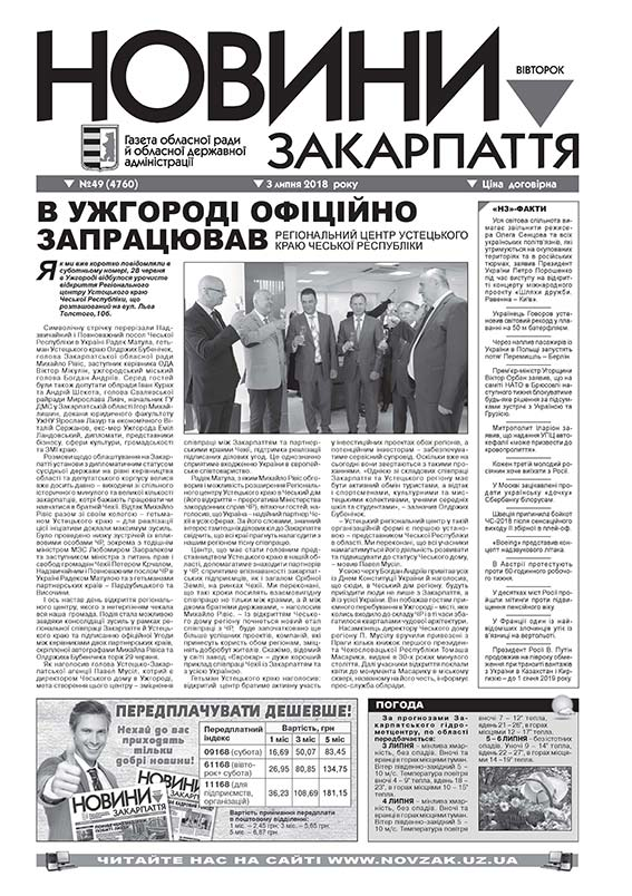 Номер газети Новини Закарпаття 03\07\2018 № 49 (4760)