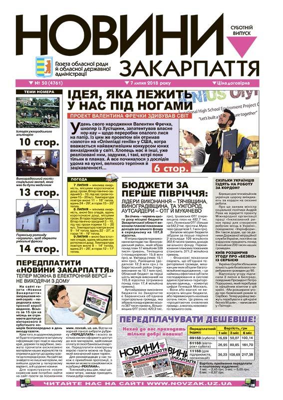 Номер газети Новини Закарпаття 2018\07\07 № 50 (4761)