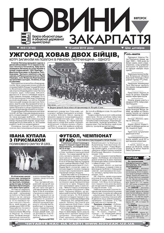 Номер газети Новини Закарпаття 2018\10\07 № 51 (4762)