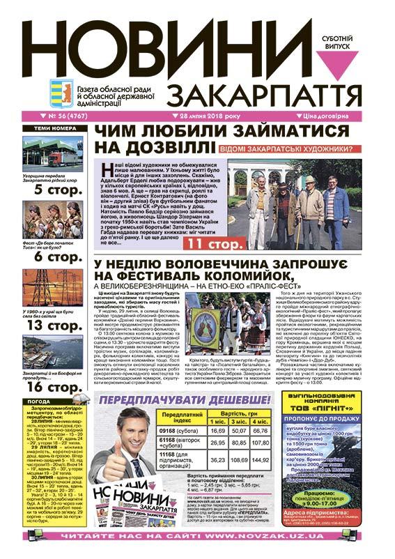 Номер газети Новини Закарпаття 2018\28\07 № 56 (4767)