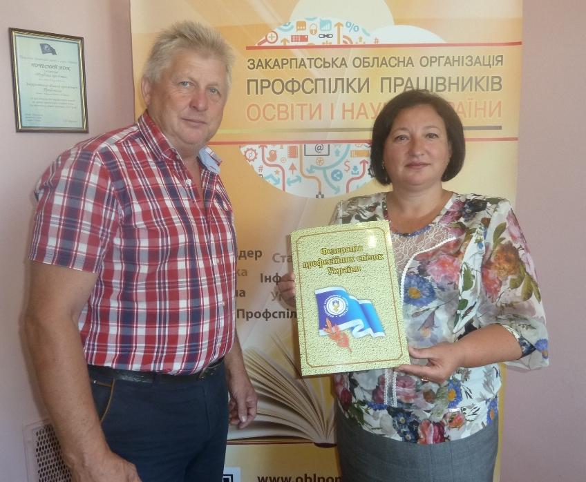 Профспілки Закарпаття віддячили крайовому освітянському виданню