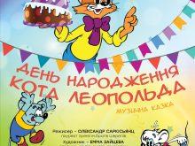 Закарпатський муздрамтеатр закриє 72 театральний сезон дитячою прем'єрою