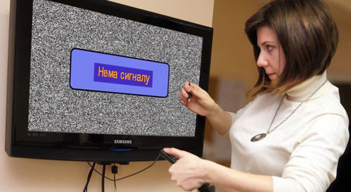 ІЗ ВЕРЕСНЯ ПЕРЕХОДИМО на цифрове телевізійне мовлення