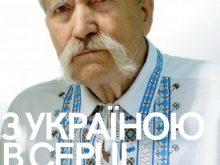 В Ужгороді відбудеться вечір пам'яті «батька незалежності» Левка Лук'яненка