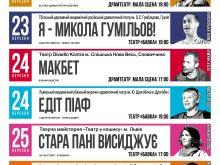 В Ужгороді вперше відбудеться Міжнародний театральний фестиваль «Монологи над Ужем»