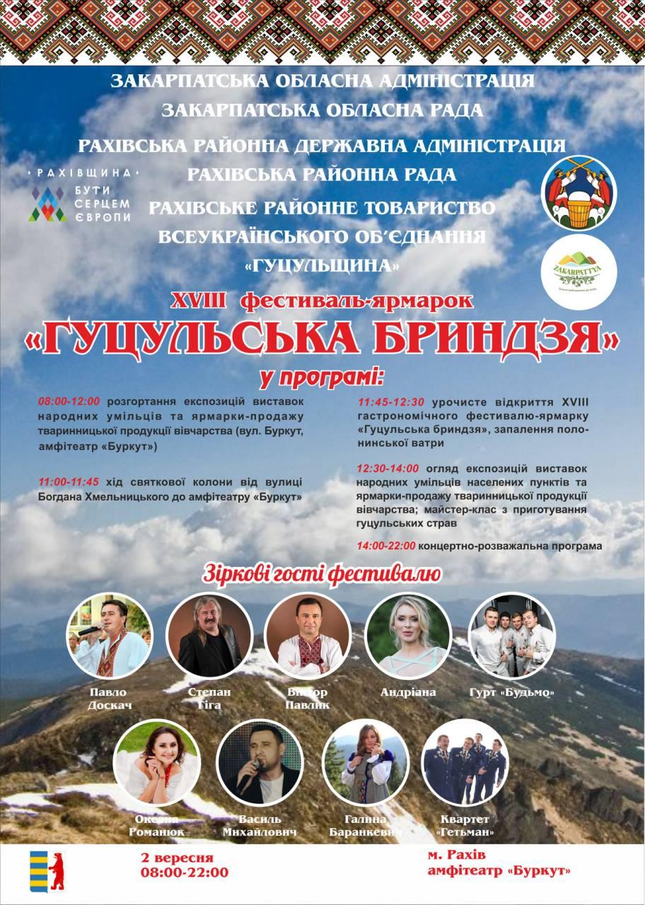 «Гуцульська бриндзя» запрошує гостей на найбільший гастрофест Закарпаття