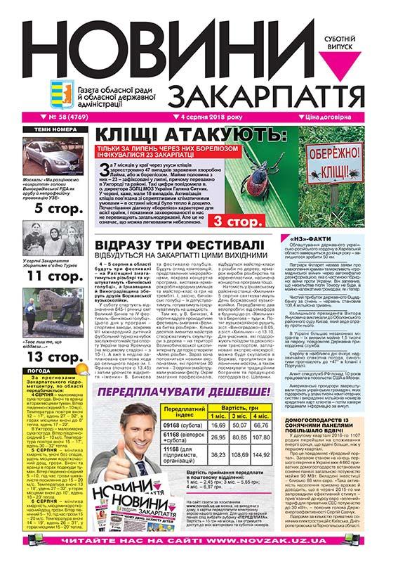Номер газети Новини Закарпаття 2018\04\08 № 58 (4769)