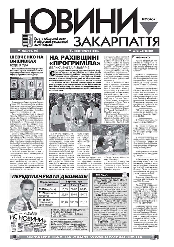 Газета 2018\07\08 № 59 (4770)