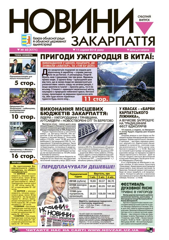 Номер газети Новини Закарпаття 2018\11\08 № 60 (4771)