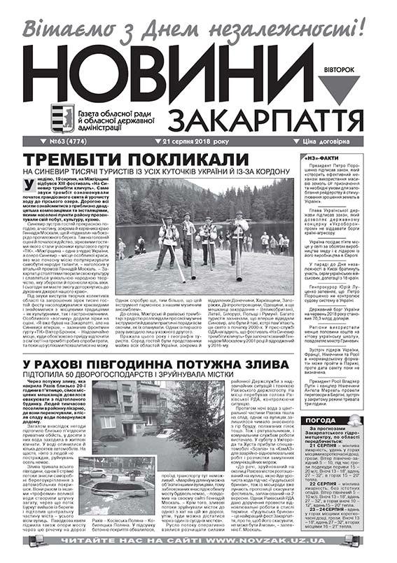 Номер газети Новини Закарпаття 2018\21\08 № 63 (4774)