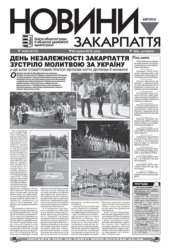 Номер газети Новини Закарпаття 2018\28\08 № 64 (4775)