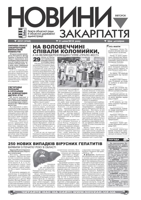 Номер газети Новини Закарпаття 2018\31\07 № 57 (4768)