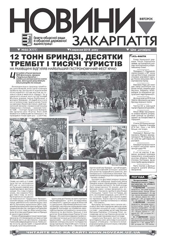 Номер газети Новини Закарпаття 2018\04\09 № 66 (4777)