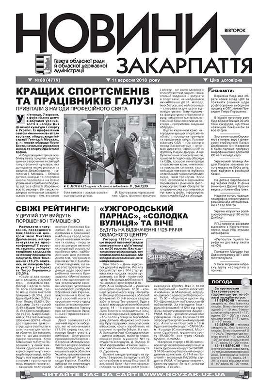 Газета 2018\11\09 № 68 (4779)