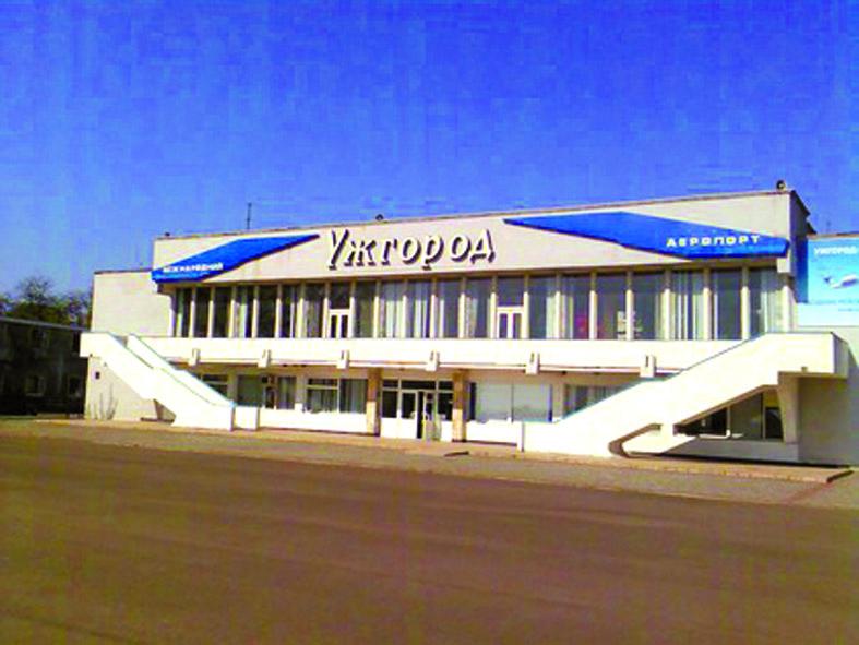 АЕРОПОРТ «УЖГОРОД» щорічно потребує з держбюджету понад 50 млн грн