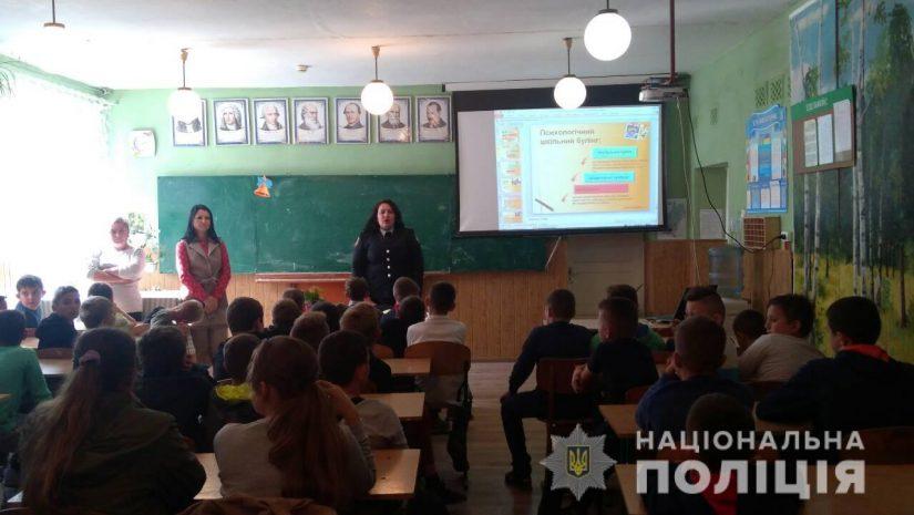 «Ходити у школу без страху»: закарпатські правоохоронці розповідали дітям про булінг