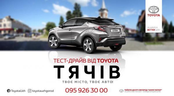 У Тячеві відбудеться показовий тест-драйв «Toyota»