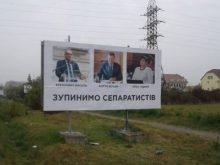Антиугорські борди на Закарпатті – це провокація російських спецслужб